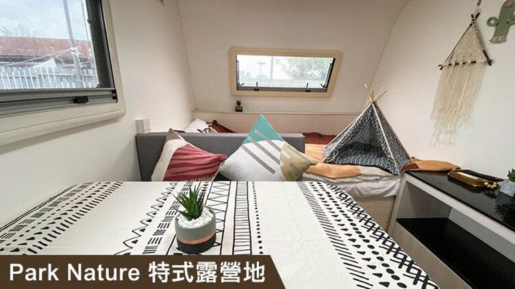 【Park Nature 特式露營地】民族風寵物露營車住宿體驗│3人同行│露營套票 $534起