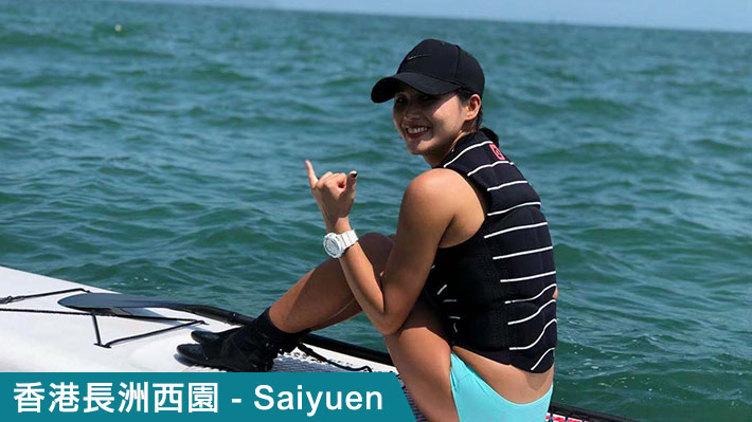 【香港長洲西園-Saiyuen】SUP直立板初級証書課程(2小時)+南非營帳篷套票│4人同行│$750起