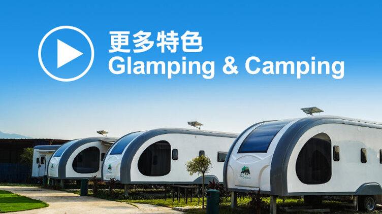更多香港至營 Glamping & Camping 套票