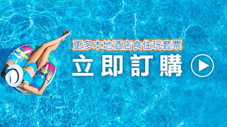 發掘更多香港Staycation套票