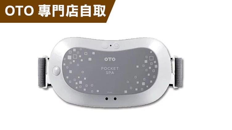 OTO Pocket Spa 熱療師 PS-600 灰色  優惠價$398 原價$1,280