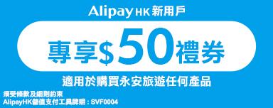 Alipay 迎新$50券