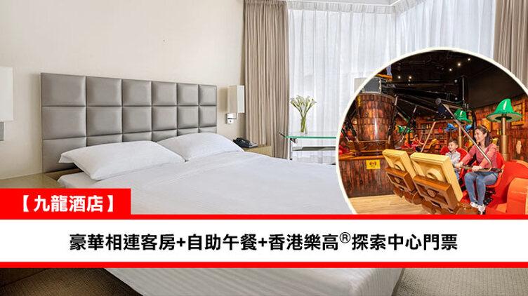 【九龍酒店】+自助午餐+入住豪華相連客房套票│2位成人+2位小童│平均每位$618起