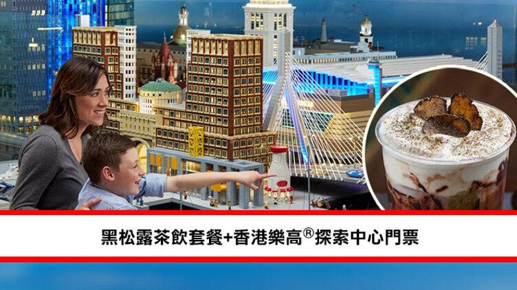 黑松露茶飲套餐+香港樂高®探索中心門票套票 $562