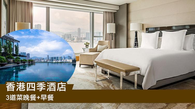 【香港四季酒店】 每位$1788起