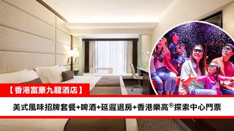 香港富豪九龍酒店+美式風味套餐+啤酒+延遲退房套票 2成人+1位小童 平均每位$526起