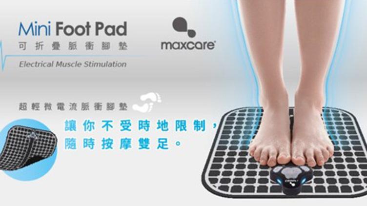 Maxcare 可折疊脈衝腳墊 [只限指定門店自取](HTWBD01S) 優惠價$339/每張 原價$1280