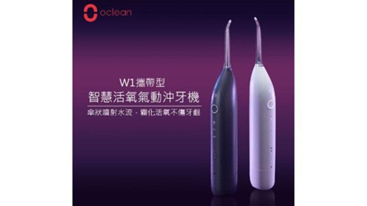 Oclean W1 智慧活氧氣動沖牙機 (紫色/白色)$868/每支