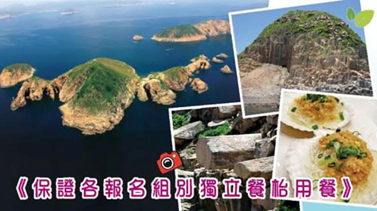 【季節限定】果洲群島、東龍島、鯉魚門【海鮮午餐】一天遊 (HWWTN01A)$369起