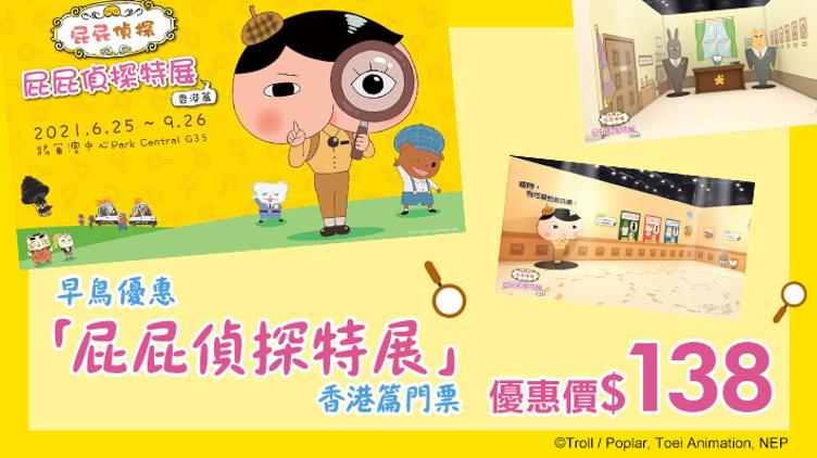 屁屁偵探特展香港篇 -早鳥門票(FTTRP01D) $138