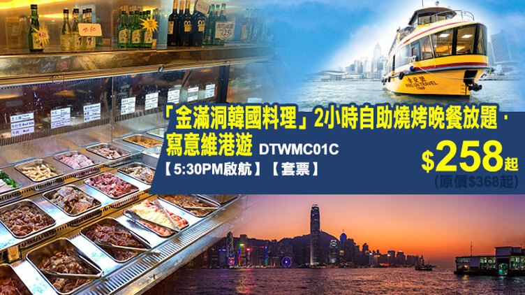 寫意維港遊 ●「金滿洞韓國料理」2小時自助燒烤晚餐放題套票(每位$258起) (DTWMC01C)