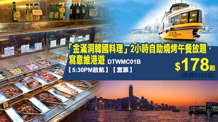 「金滿洞韓國料理」2小時自助燒烤午餐放題 ● 寫意維港遊套票(每位$178起) (DTWMC01B)