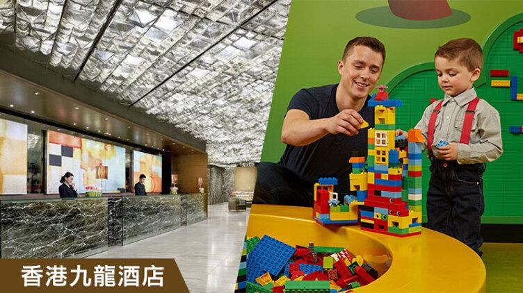 入住1晚豪華相連客房+香港樂高®探索中心門票+自助午餐│2位成人+2位小童 每位平均價$632起