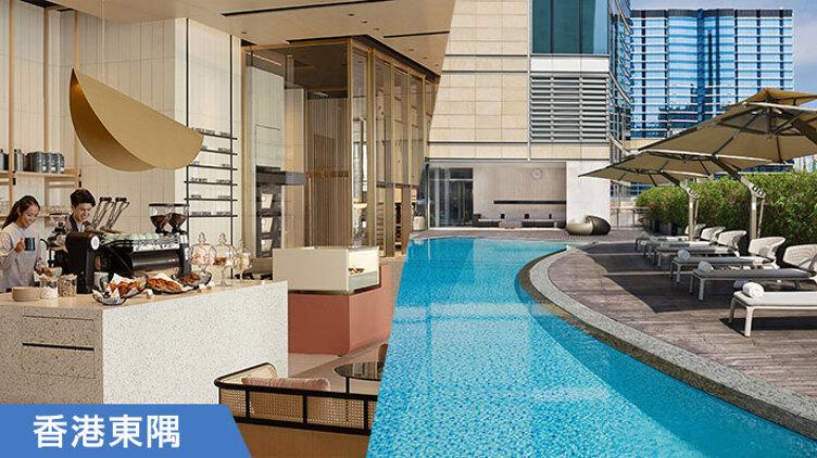 【香港東隅】預約享用泳池時段+意大利氣泡酒+早餐 |每位$577起