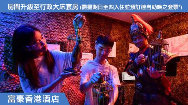 【富豪香港酒店】 「秦.不滅戰士」密室逃脫遊戲+早餐|每位$550起