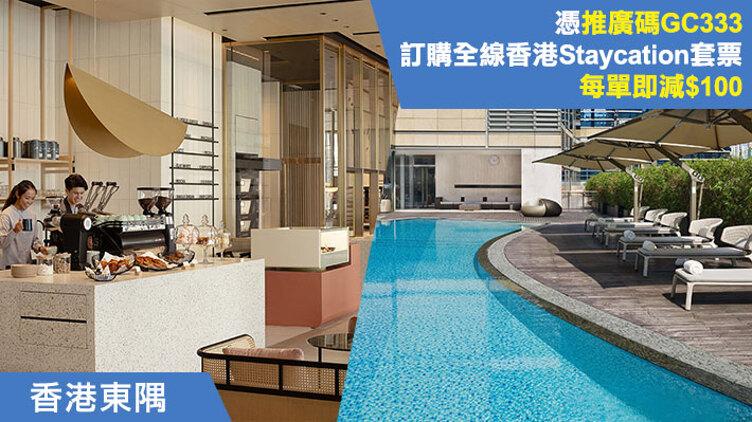1晚酒店住宿+預約享用泳池時段+意大利氣泡酒+早餐 │ 每位$577起