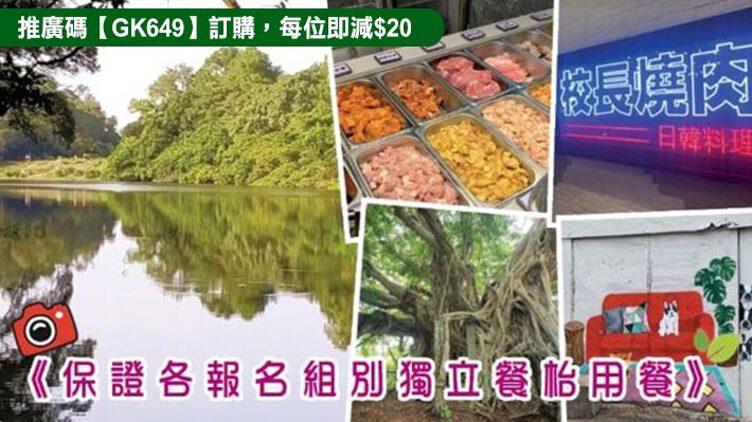 流水響「天空之鏡」、校長燒肉自助燒烤火鍋放題、 錦田壁畫村、樹屋一天遊 $328