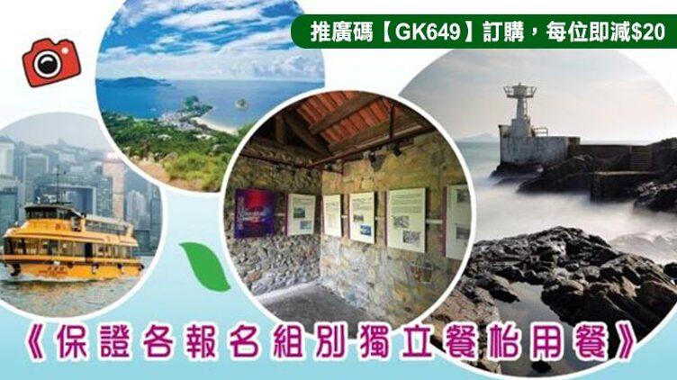 東龍島、鯉魚門燈塔、天后廟、 鯉魚門【海鮮午餐】一天遊$398