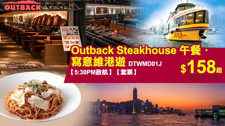 Outback Steakhouse午餐 ● 寫意維港遊套票 (每位$158起)(DTWMD01J)