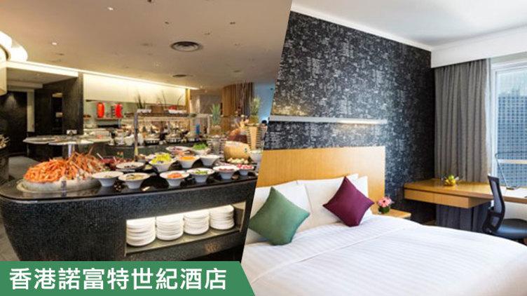 1晚酒店住宿+自助晚餐+早餐 每位$739起