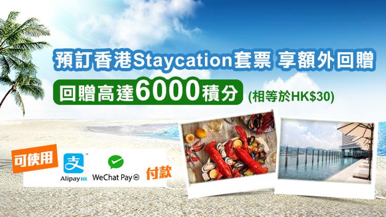 會員預訂香港Staycation套票,享額外回贈 回贈高達6000積分