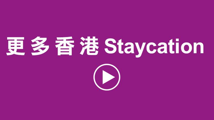 更多香港Staycation 產品