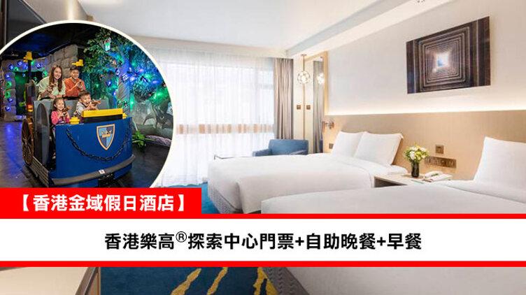 【香港金域假日酒店】香港樂高®探索中心門票+自助晚餐+早餐│2位成人+2位小童│平均每位$721起