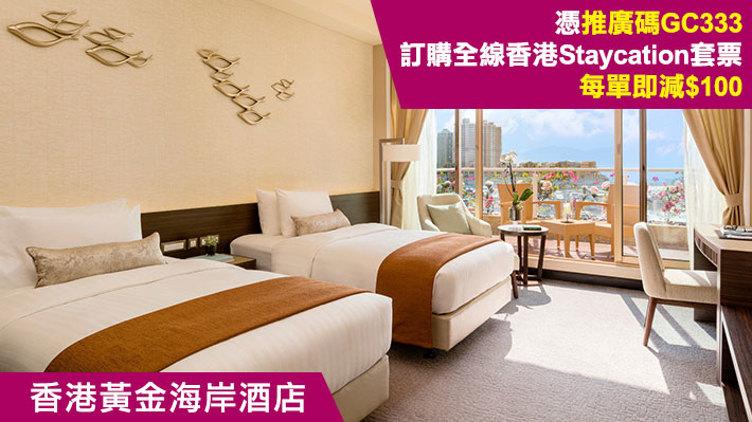 1晚酒店住宿+早餐 │2位成人+1 或 2位小童│平均每位$321起
