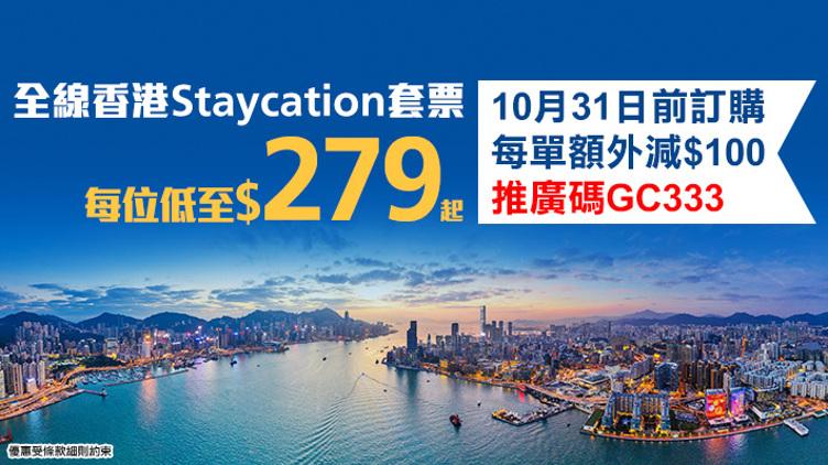任何付款方式於網上訂購全線香港Staycation套票,每訂單即減$100