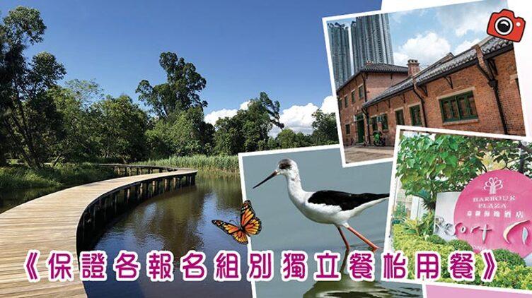 香港濕地公園、嘉湖海逸宴會廳【自助午餐】、牛棚藝術村、壽桃牌展覽館一天遊 早鳥價$338起