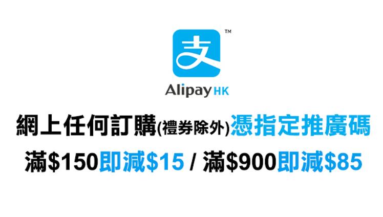 AlipayHK 消費平台優惠券優惠