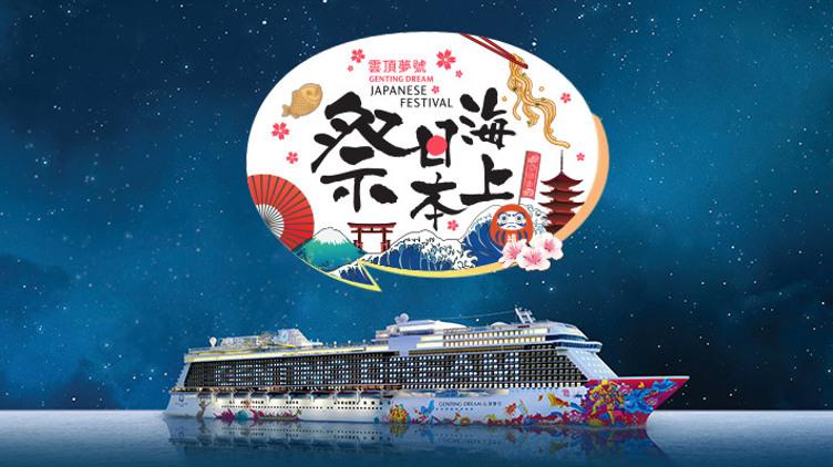 9月1日至30日星夢郵輪~雲頂夢號之海上日本祭,click入嚟睇下有咩玩喇!